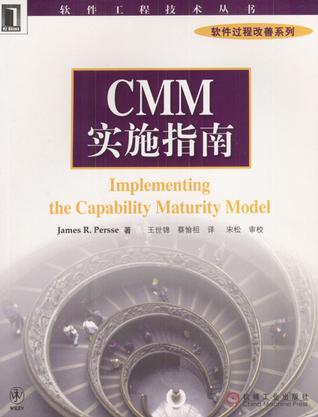 CMM实施指南