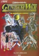 機動戦士ガンダムトレーディングカードゲーム『ガンダムウォー』コンプリートカードガイド