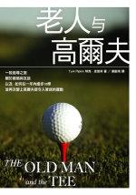 老人與高爾夫
