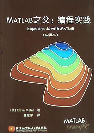 MATLAB之父:编程实践