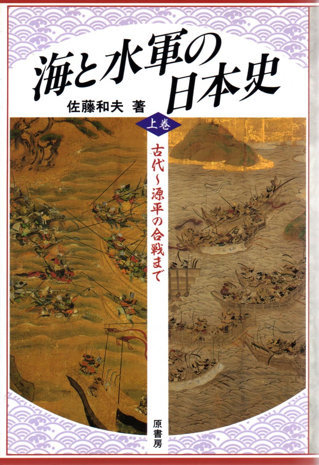 海と水軍の日本史 上巻