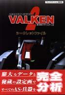 重装機兵ヴァルケン2 シークレットファイル