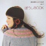 ぽかぽかニットこもの〈vol.1〉ぼうしBOOK