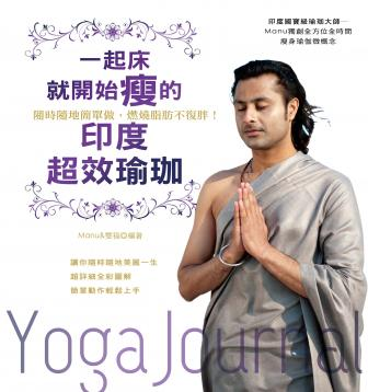 一起床就開始瘦的印度超效瑜珈