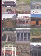 台灣歷史景點與文化