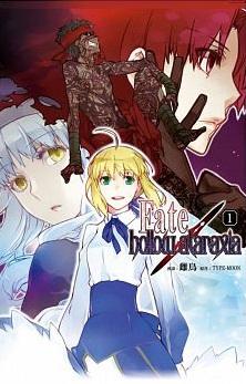 Fate/hollow ataraxia 1