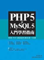 PHP5 與 MySQL5 入門學習指南(附1光碟)