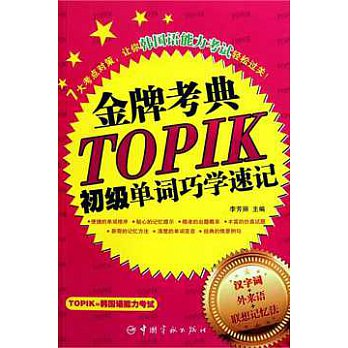 TOPIK初級單詞巧學速記