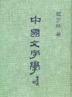 中國文字學