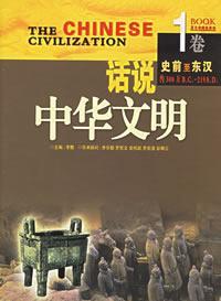 话说中华文明