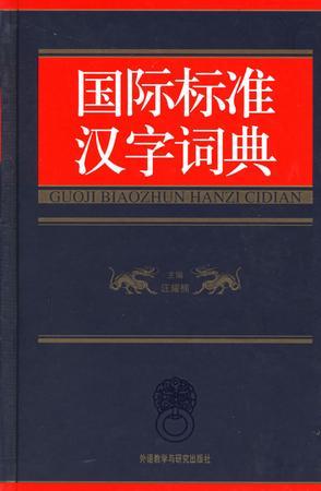 国际标准汉字词典
