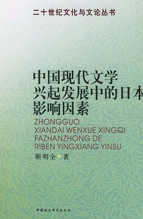 中国现代文学兴起发展中的日本影响因素