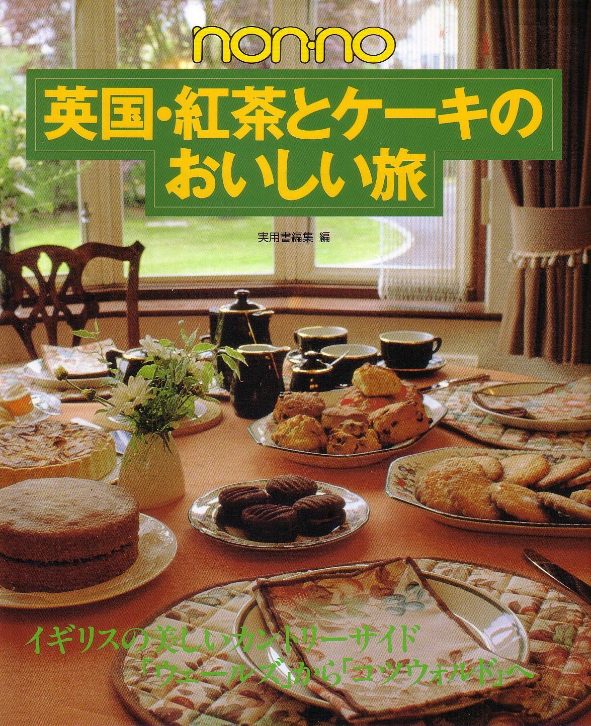 英国・紅茶とケーキのおいしい旅