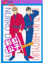 彩虹公子 4(完)