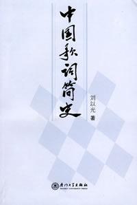 中国歌词简史