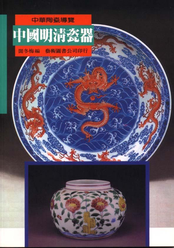 中國明清瓷器