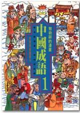敖幼祥的漫畫中國成語