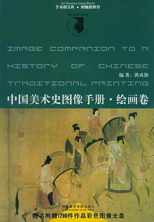 中国美术史图像手册绘画卷