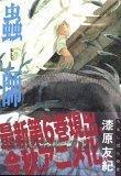 蟲師 06
