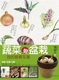 蔬菜變盆栽