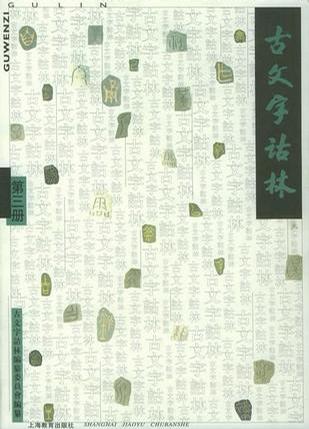 古文字诂林 第一册