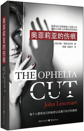奥菲莉亚的伤痕