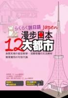 漫步日本12大都市