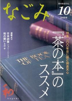 なごみ 2006-10