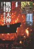 『イチから知りたい日本の神さま(1) 熊野大神』