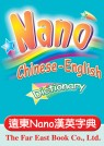 遠東Nano漢英字�...