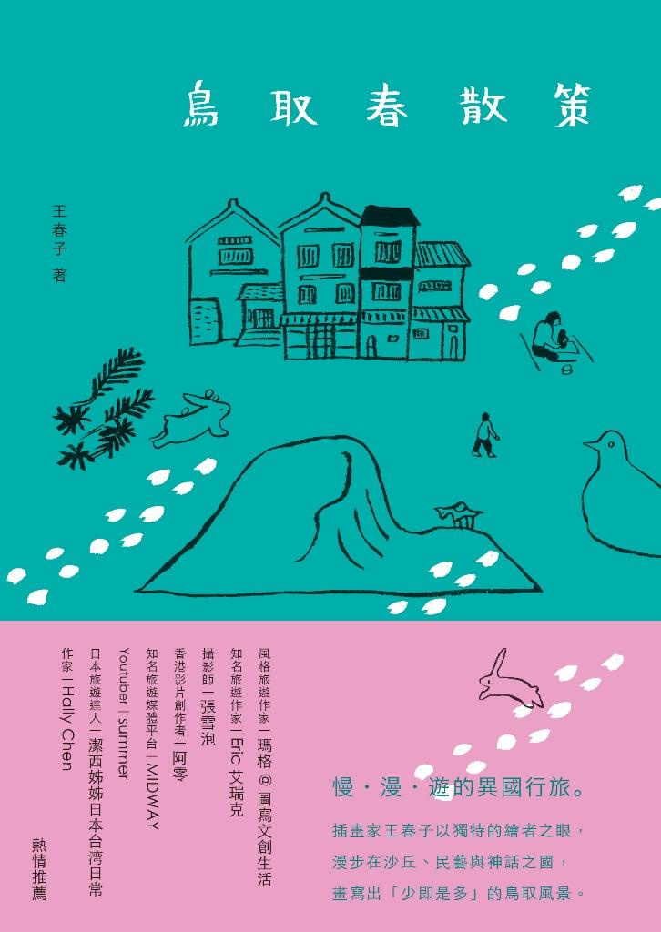 鳥取春散策
