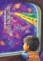 銀河鐵道之夜─宮澤賢治全集