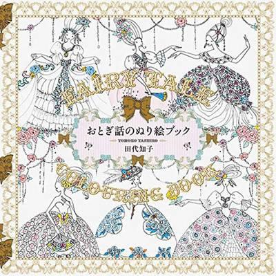 Tomoko Tashiro Fairy Tale Colouring Book /Japonais