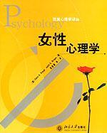 女性心理学