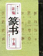 新編篆書字典