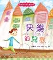 快樂的兒歌─黃慶雲中英文童詩集