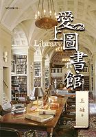 愛上圖書館