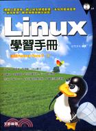 Linux xue xi shou ce
