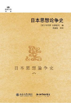 日本思想论争史