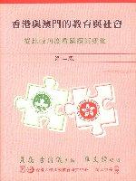 香港與澳門的教育與社會