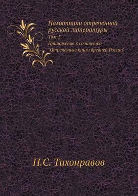Pamyatniki Otrechennoj Russkoj Literatury Tom 1. Prilozhenie K Sochineniyu Otrechennye Knigi Drevnej Rossii