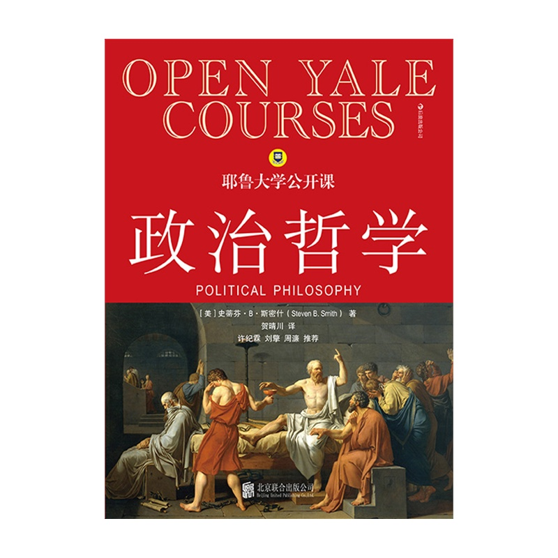 耶鲁大学公开课:政治哲学