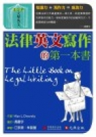 法律英文寫作的第一本書