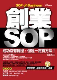 創業SOP