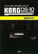 サクっと遊べる KORG DS-10 KORG DS-10公式ガイド