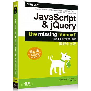 JavaScript & jQuery:The Missing Manual國際中文版(第三版)