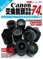 最新版Canon交換鏡頭完全解析