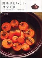 野菜がおいしいタジン鍋―タジン鍋だからおいしくなる春夏秋冬レシピ