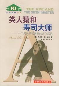 類人猿和壽司�...
