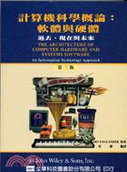 計算機科學概論:軟體與硬體